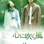 『冬ソナ』監督の初映画『心に吹く風』6月から東京・新宿武蔵野館ほか全国で順次公開