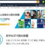 プライム会員なら数百冊の電子書籍が読み放題、Amazonが「Prime Reading」を日本で開始