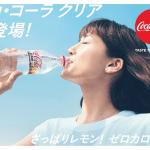 ついに誕生!「コカ・コーラ クリア」 6月11日(月)から全国発売