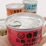 吉野家初、非常用保存食『缶かん飯 めし 』を開発! 5月 31 日より6種販売開始!